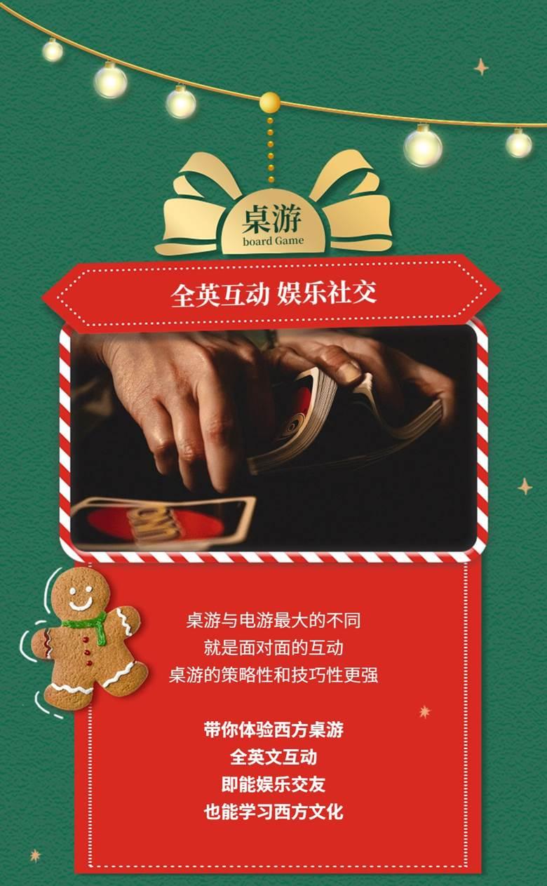 圣诞节圣诞树商场优惠亮灯活动长图-3.png