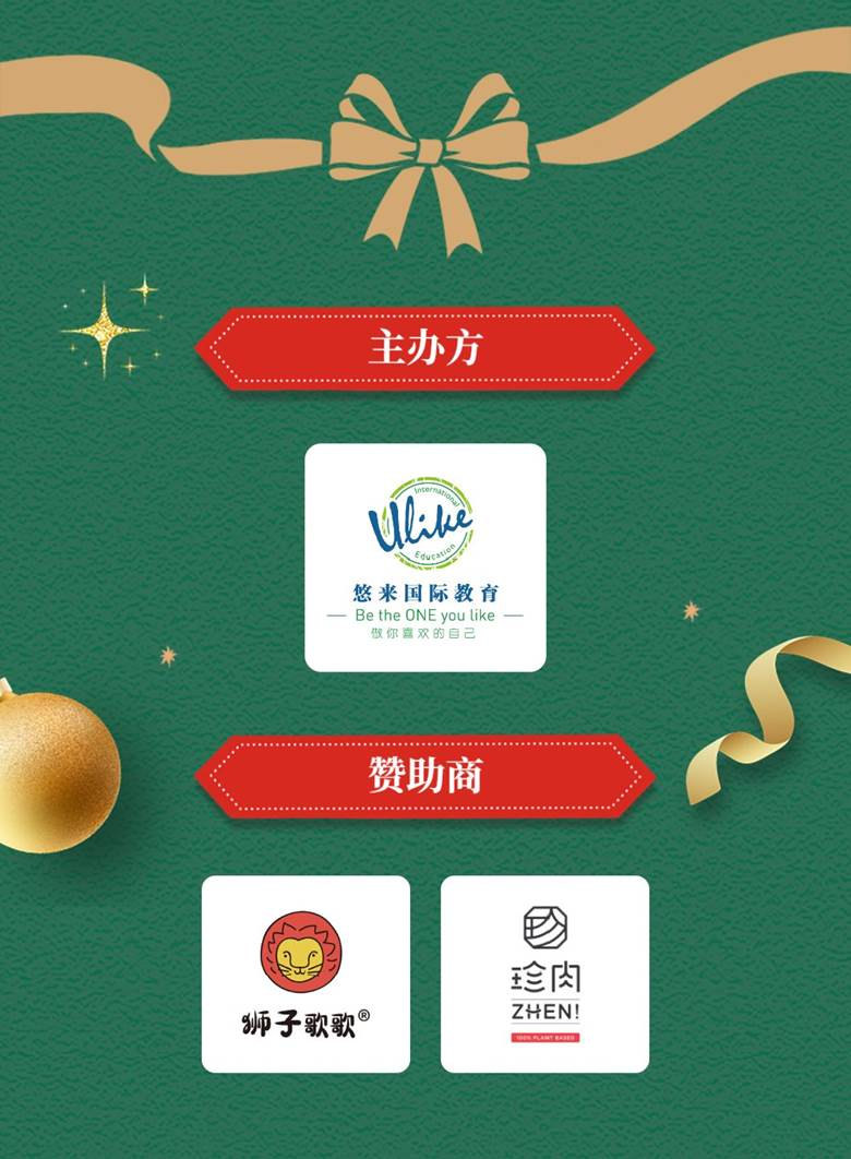 圣诞节圣诞树商场优惠亮灯活动长图-8.png