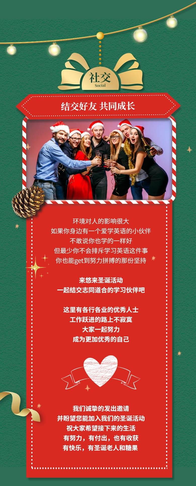 圣诞节圣诞树商场优惠亮灯活动长图-4.png