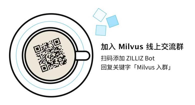 milvus 线上群_200310.jpg