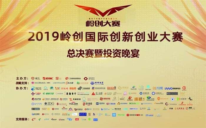 2019岭创总决赛主视觉压缩.jpg
