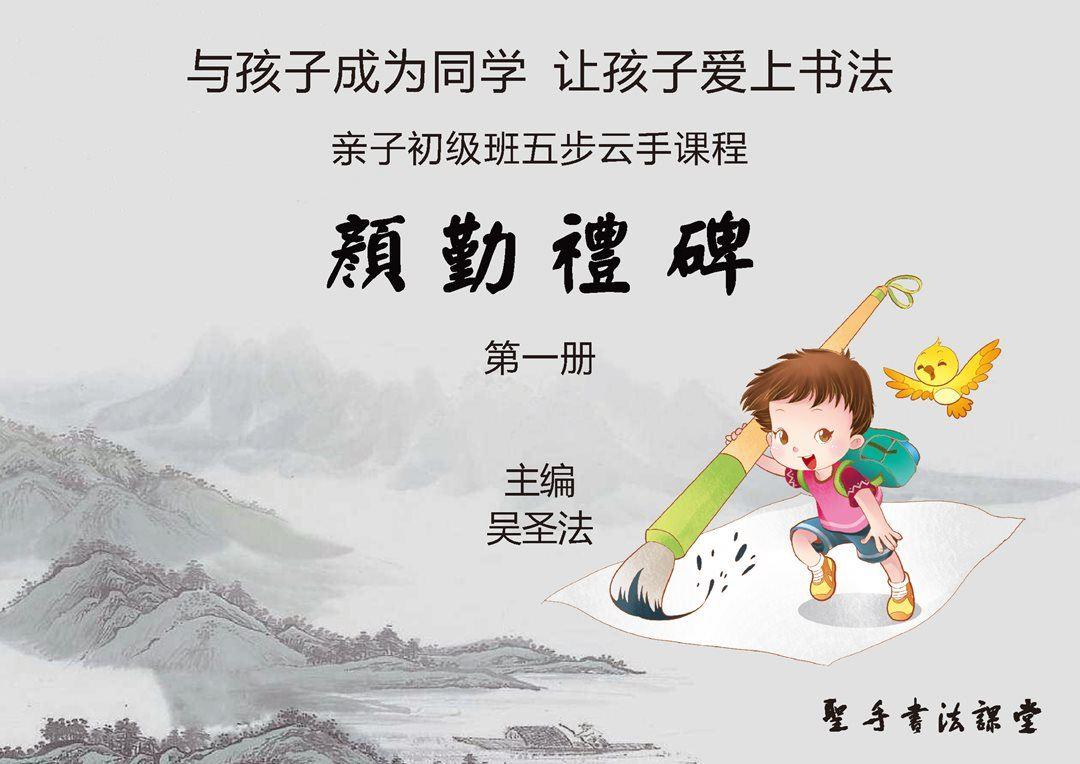 《颜勤礼碑》五步云手学生版模板_页面_01.png