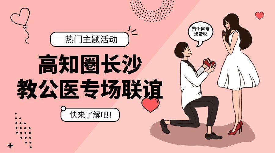 长沙-教公医专场.png