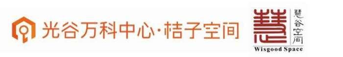 透明底-光谷万科中心桔子空间 logo-01_副本.png