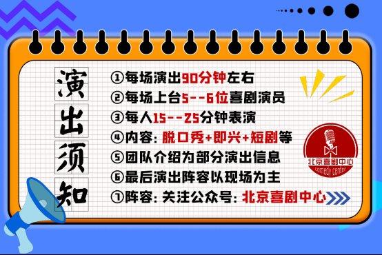 国庆10月1日-10月7日演出文案4155.png