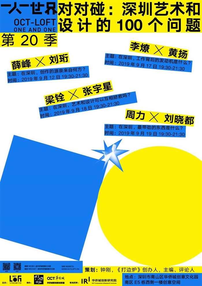 主海报在官方网站宣传图左图.jpg