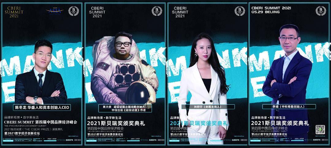 01第四届品牌经济峰会嘉宾海报-嘉宾海报~1.jpg