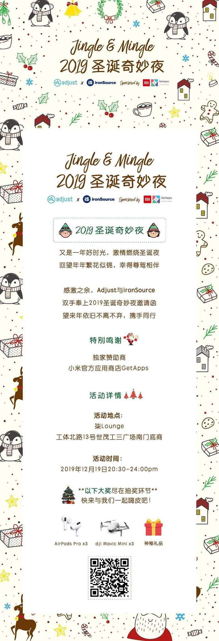 X-Mas China edited_长图带奖品.png