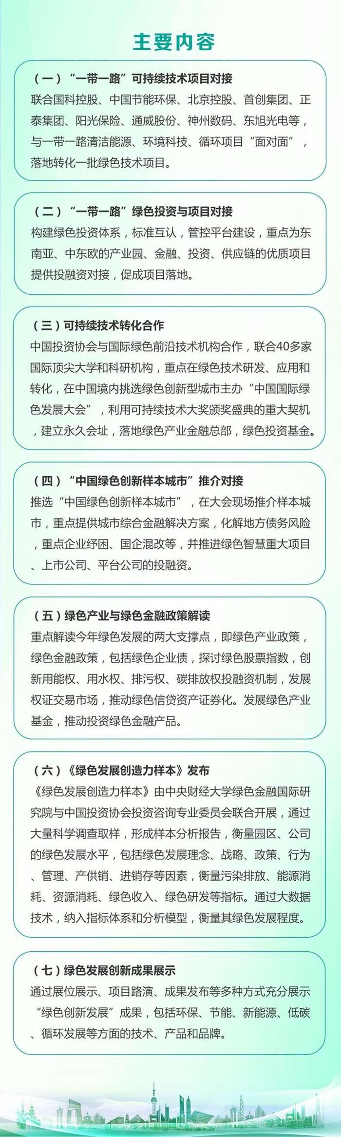 09论坛会第5页.jpg