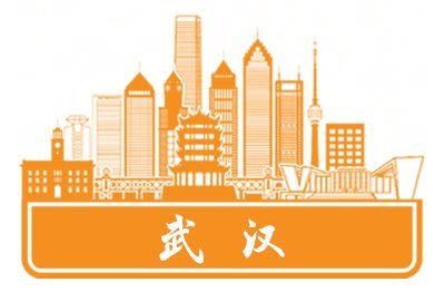 城市-武汉.png