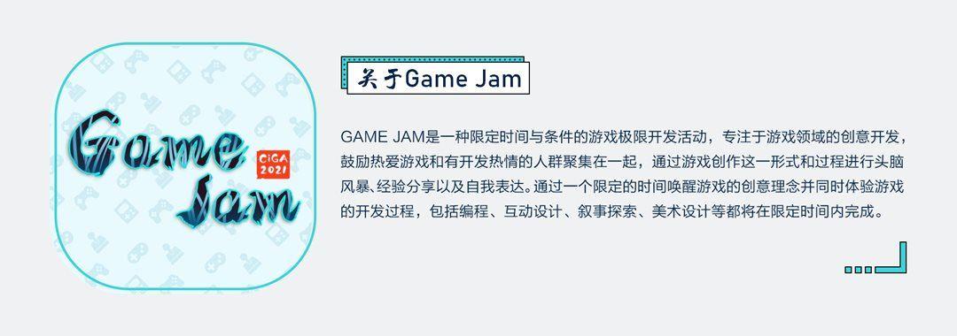 关于GAMEJAM.png