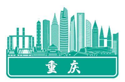 城市-重庆.png