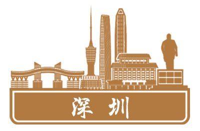 城市-深圳.png