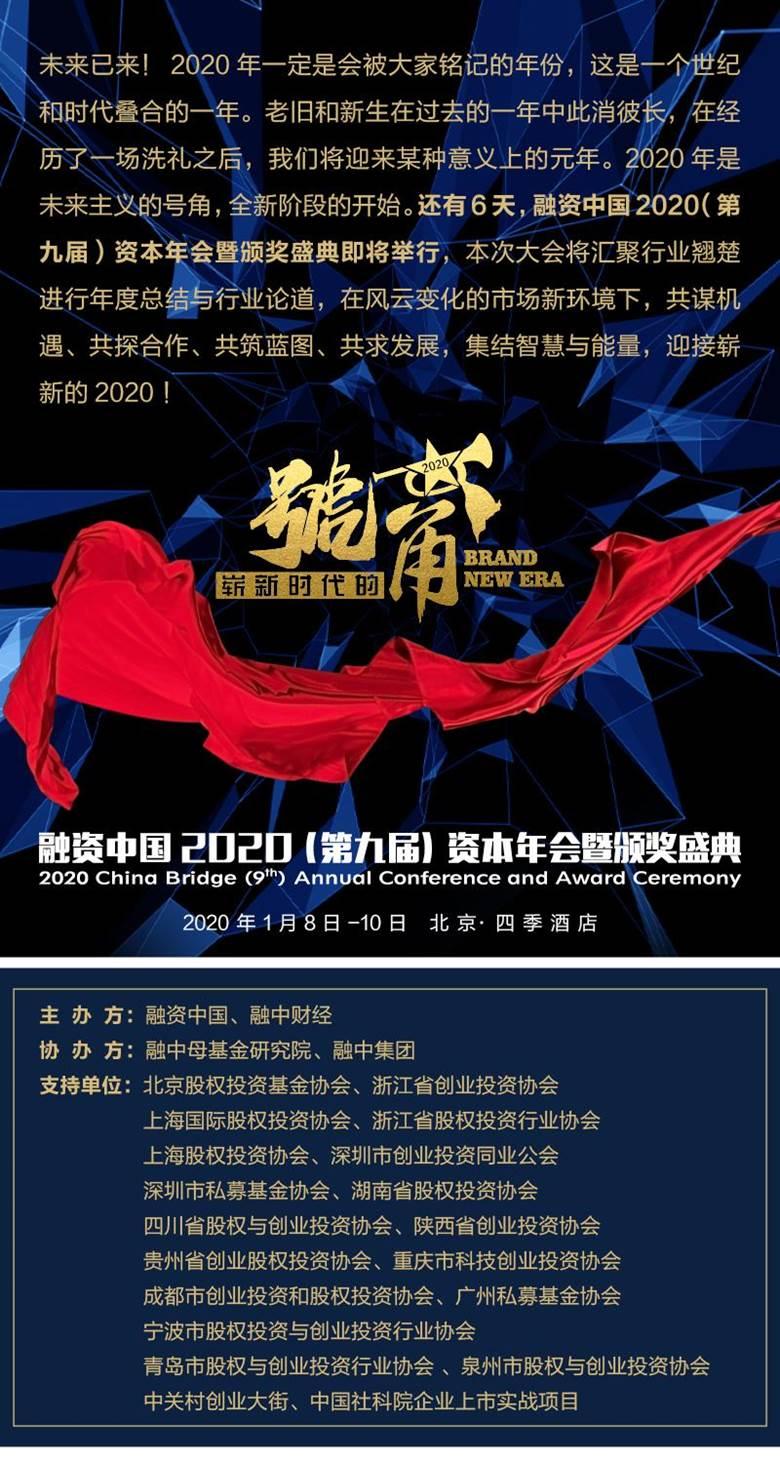 融资中国2020资本年会20201.2副本_01.jpg