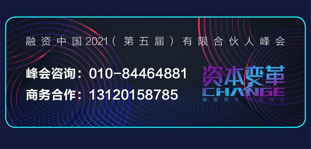 2021有限合伙人峰会_15.jpg