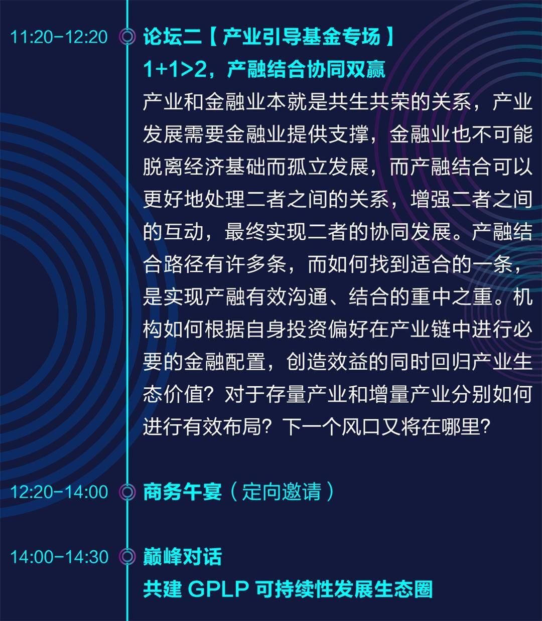 2021有限合伙人峰会_06.jpg