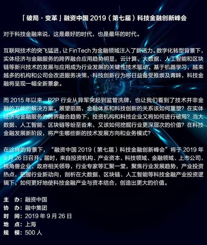 2019第七届科技金融创新峰会_01.jpg