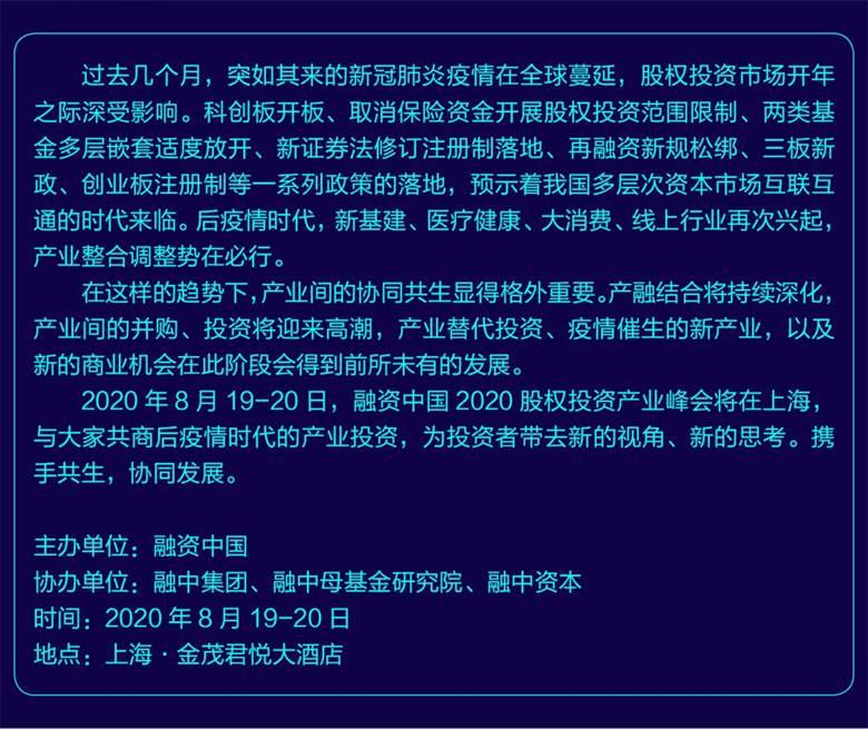 融资中国2020股权投资产业峰会_02.jpg