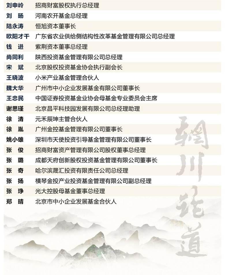 融资中国2020资本年会报名网站_09.jpg