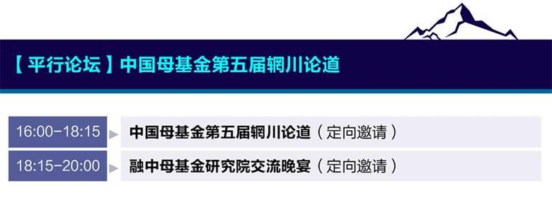 融资中国2020股权投资产业峰会_04.jpg