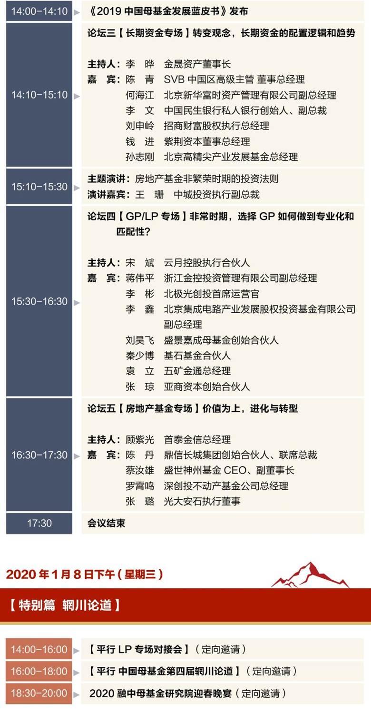 融资中国2020资本年会20201.2副本_03.jpg