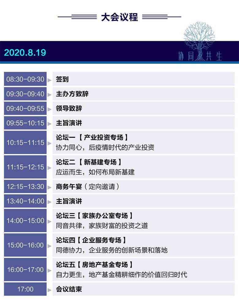 融资中国2020股权投资产业峰会_03.jpg