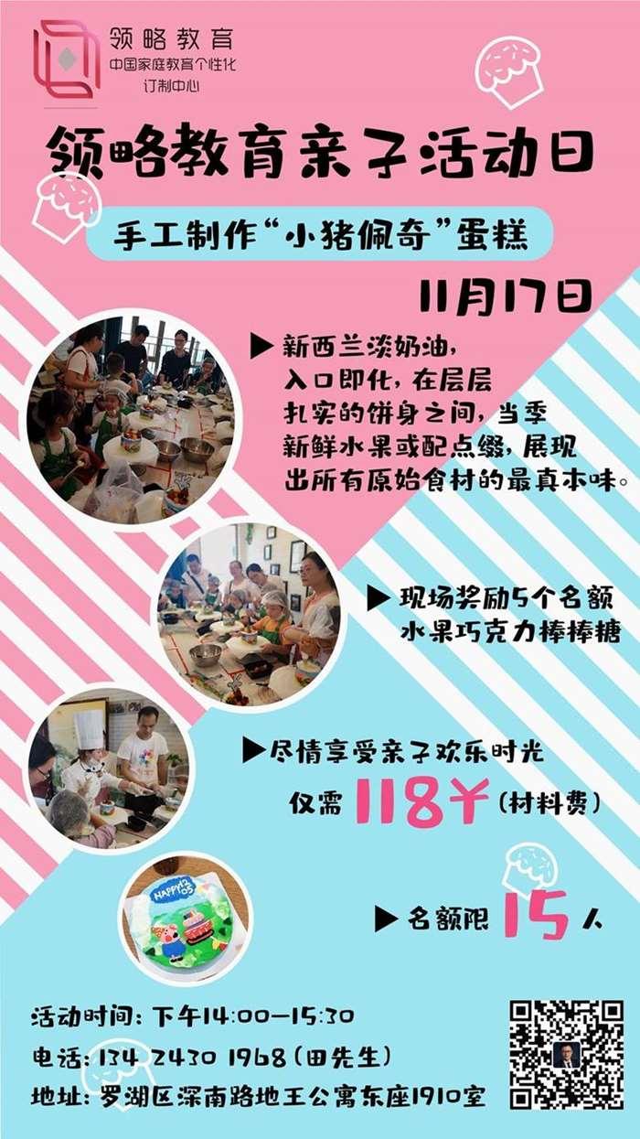 11.17亲子蛋糕-01.png
