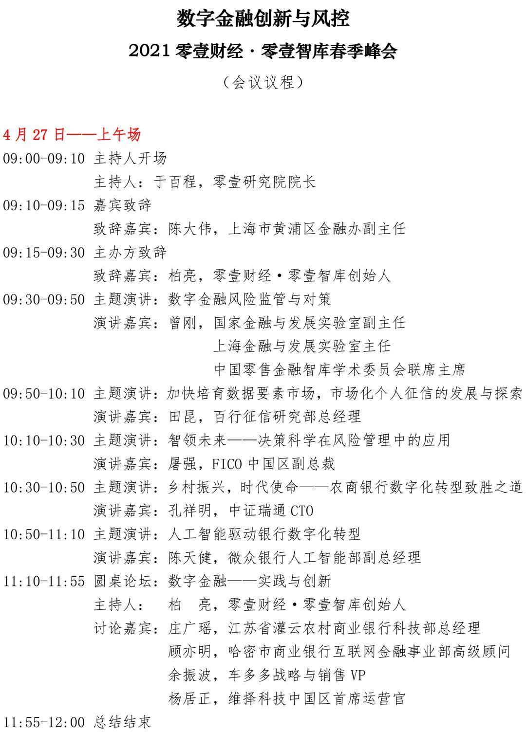 2021零壹财经春季峰会活动方案【0426版】-3.jpg