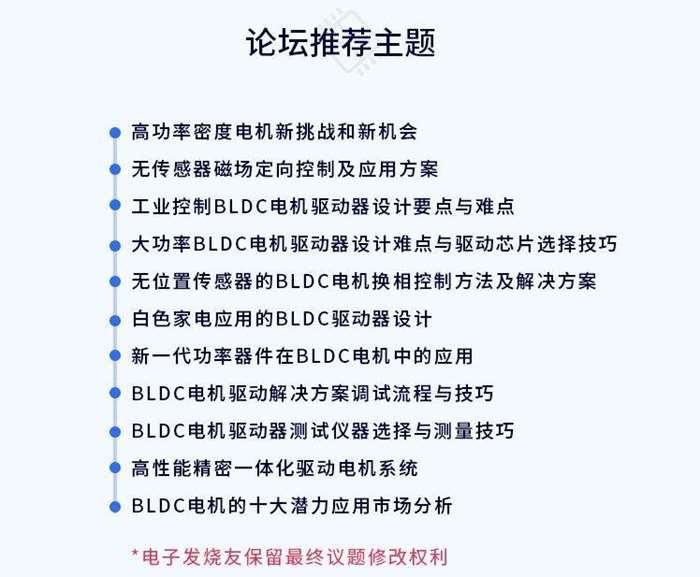 BLDC帖子页面_08.jpg