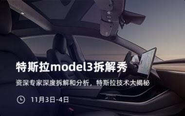 1-特斯拉model3拆解秀.png