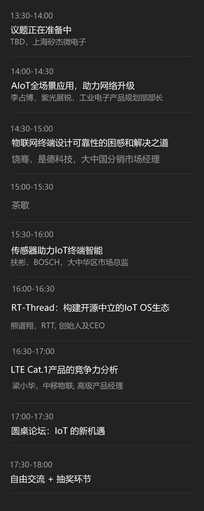 IoT大会长图2-恢复的_13.jpg