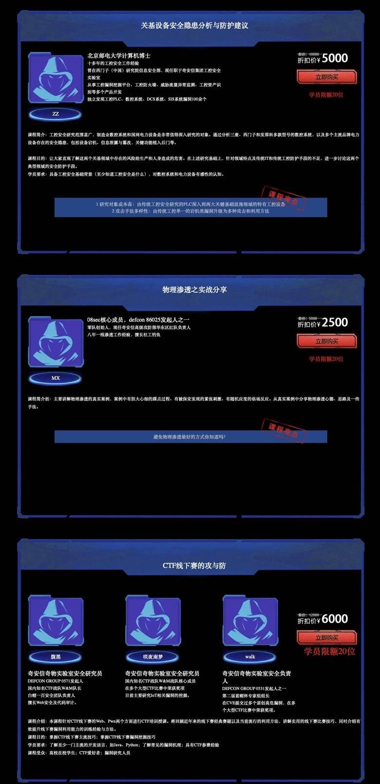 虎符网络安全大学 5.jpg