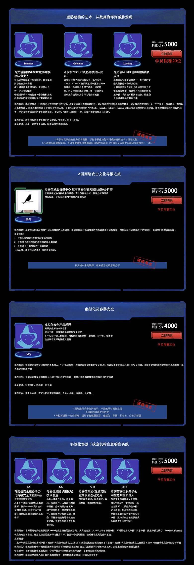 虎符网络安全大学 4副本.jpg
