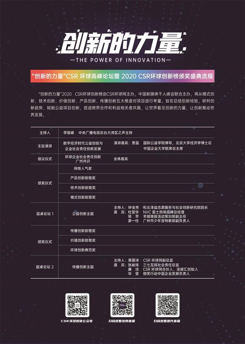 传单_背面(A4).jpg
