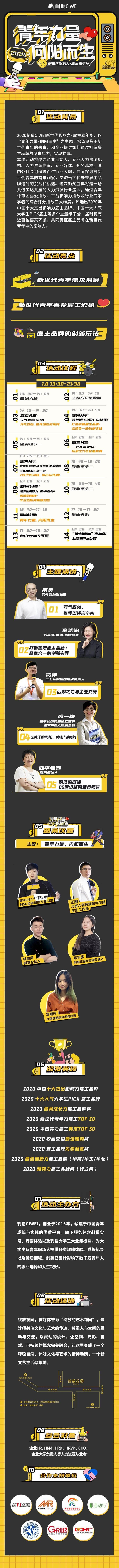 (新活动行)雇主嘉年华长图 1230.png