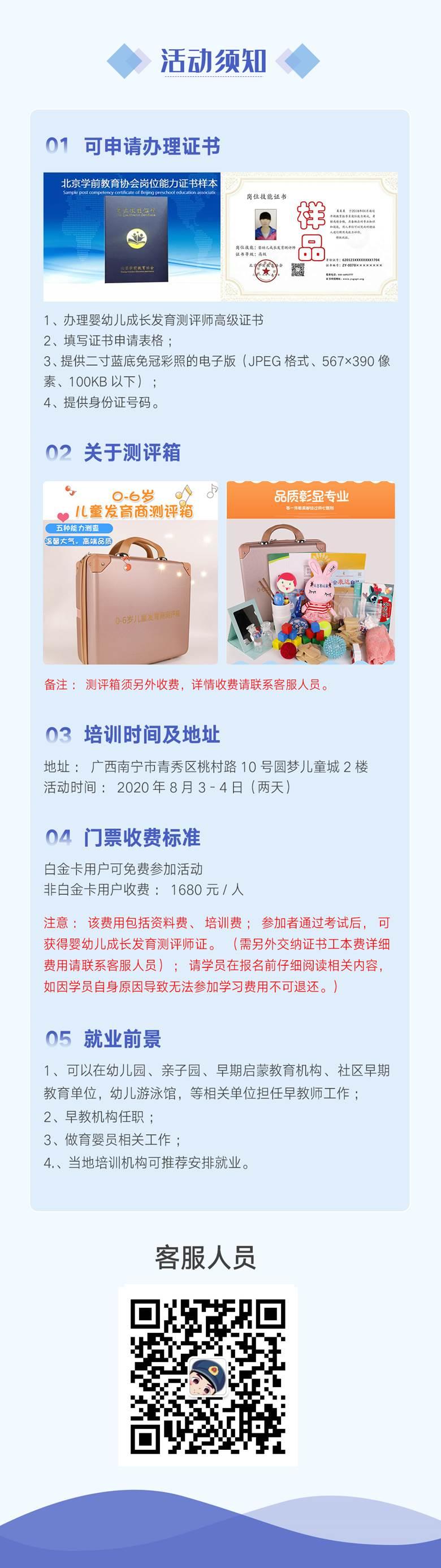 南宁长图(客服二维码)_05.jpg