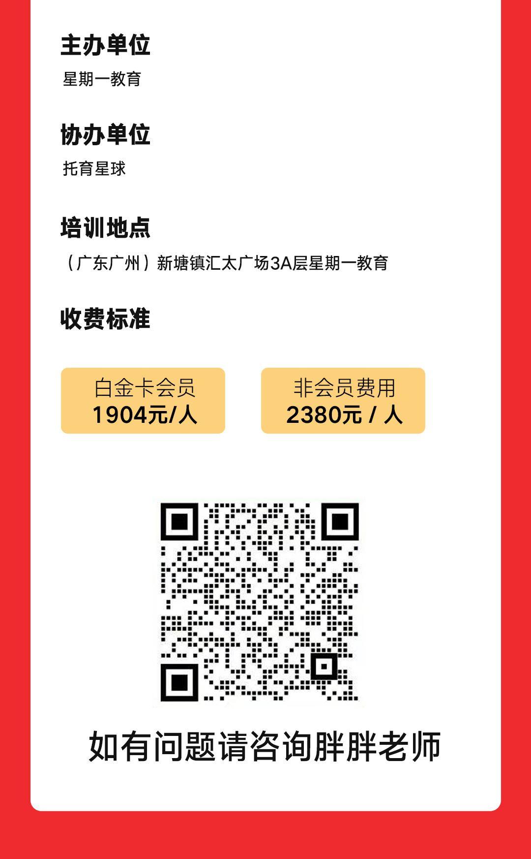 顾问训练营长图(广州站)_05.jpg