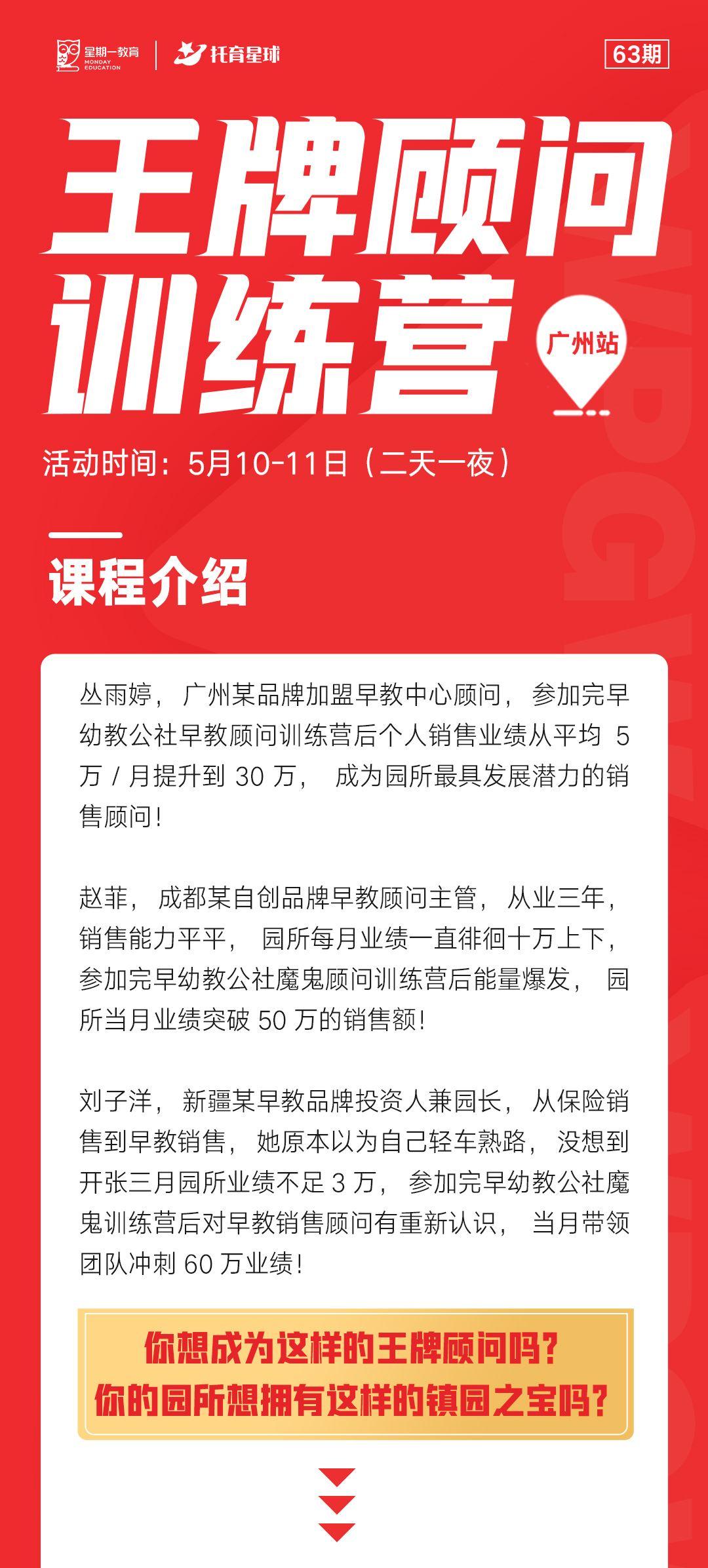 顾问训练营长图(广州站)_01.jpg