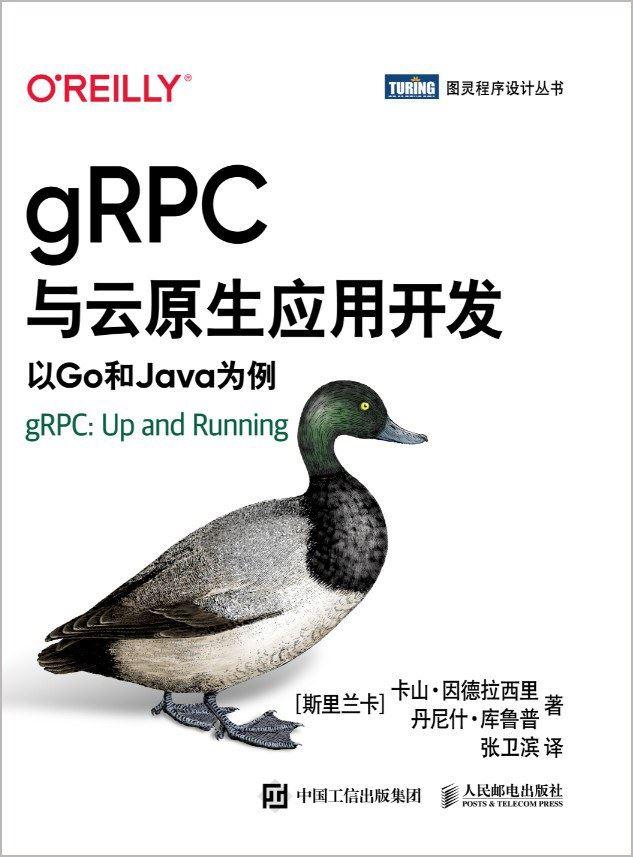 gRPC与云原生应用开发.jpeg