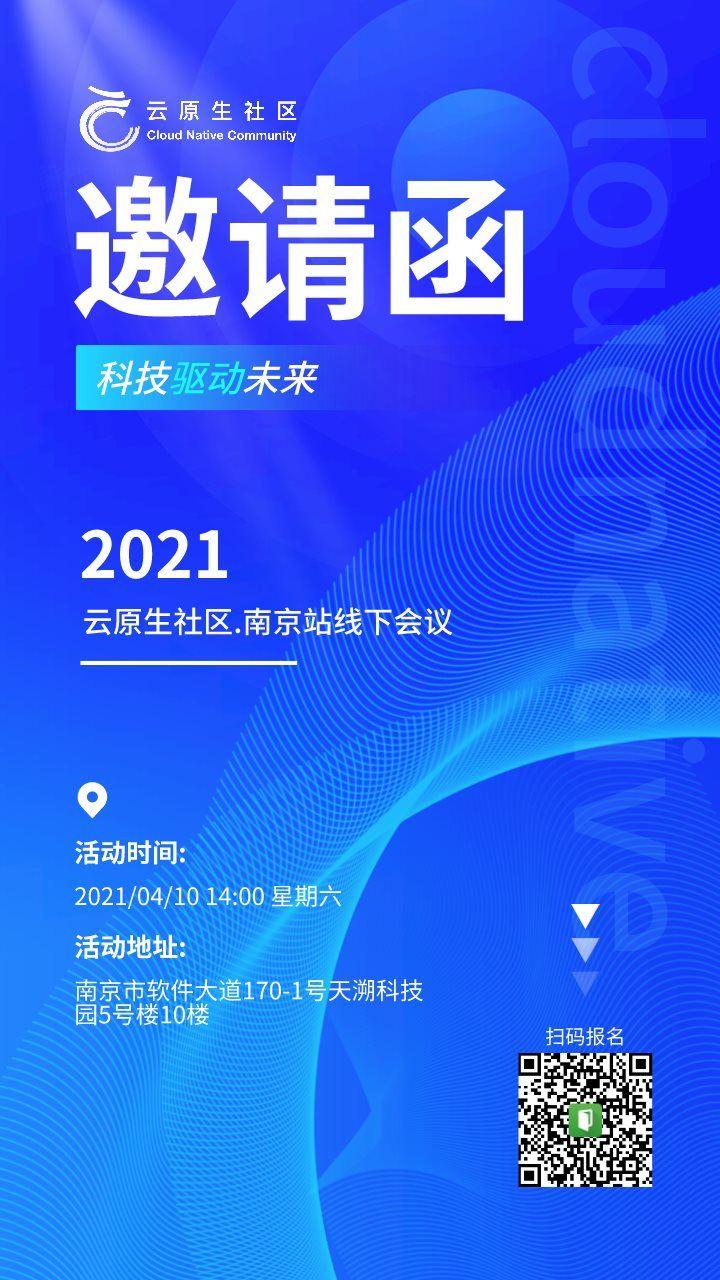 南京站第二次线下邀请函_邀请函_2021-04-10-0.png