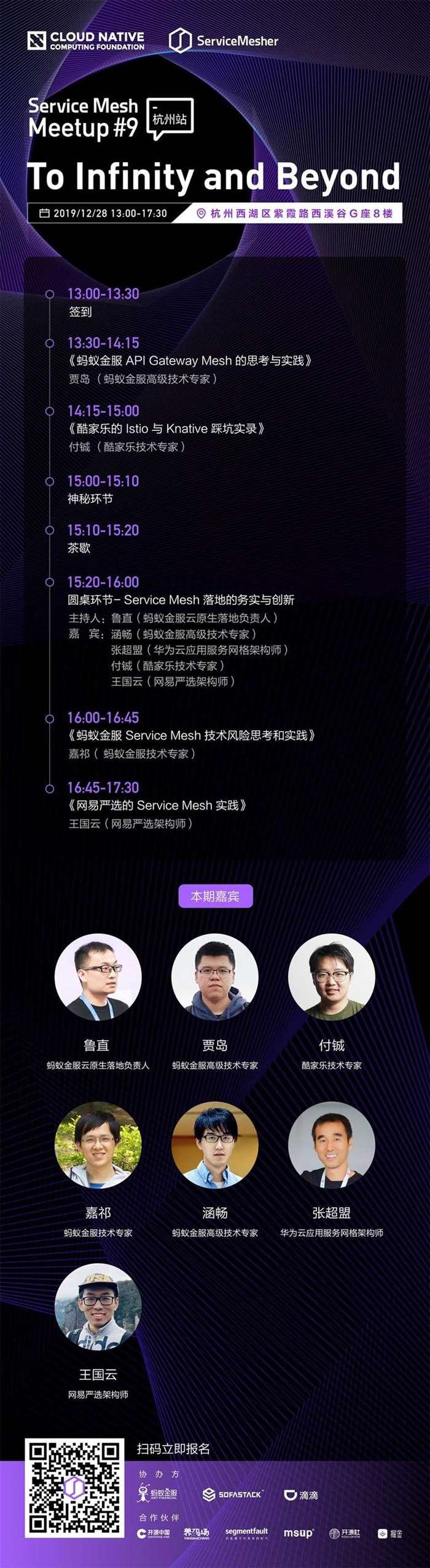 ServiceMesh线上海报-活动行_画板 1 副本 2.jpg
