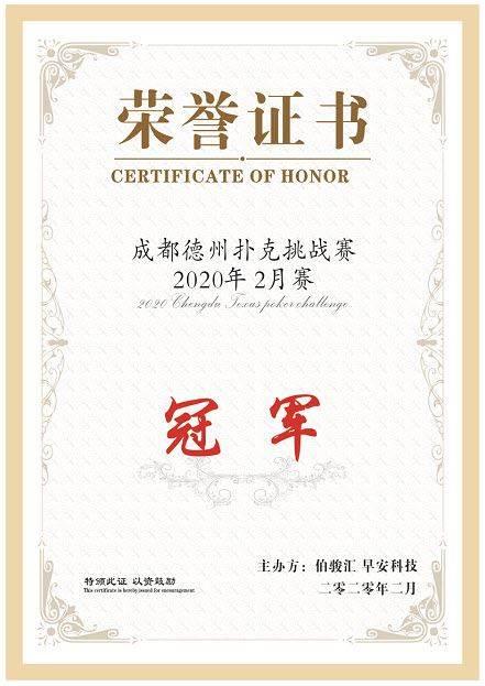 荣誉证书-小.jpg
