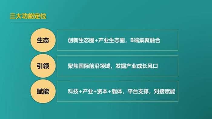 国家卫健委2019年大健康产业论坛商务手册(上传活动行).png