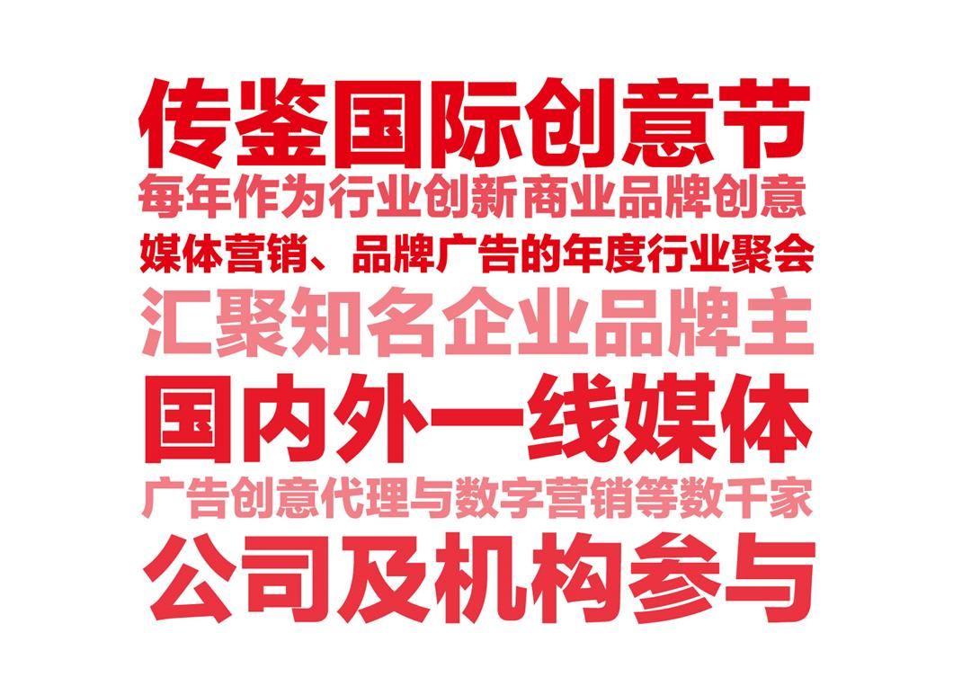 传鉴国际创意节03.jpg