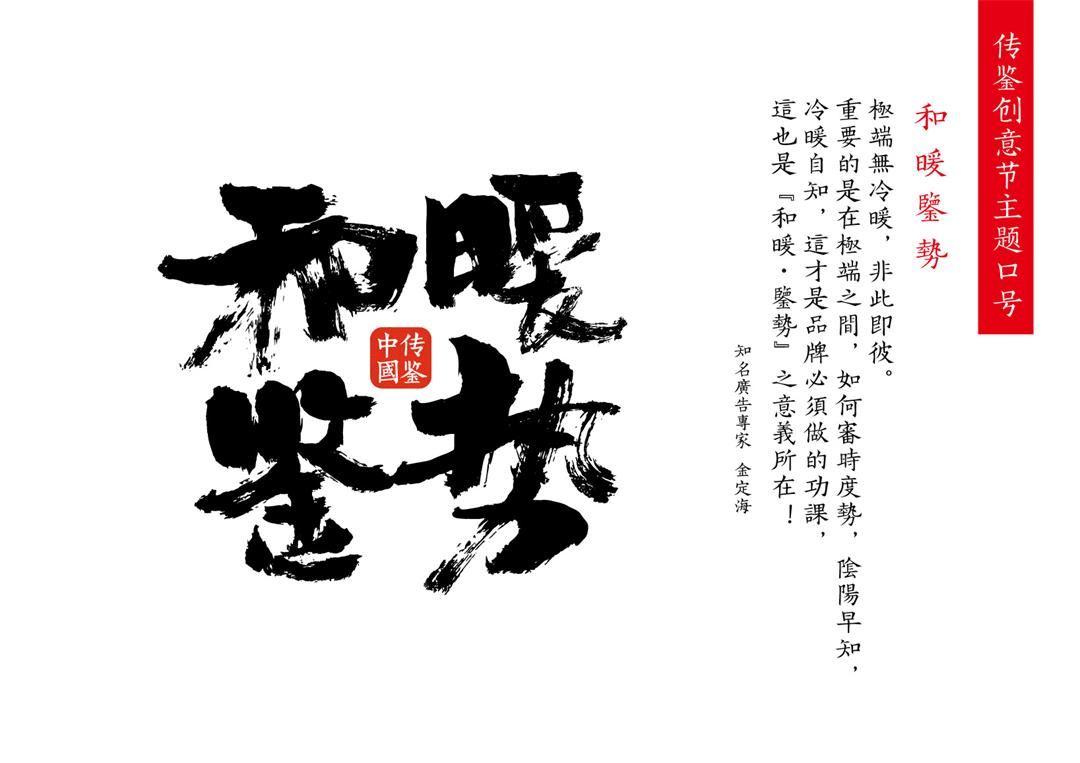 传鉴国际创意节08..jpg