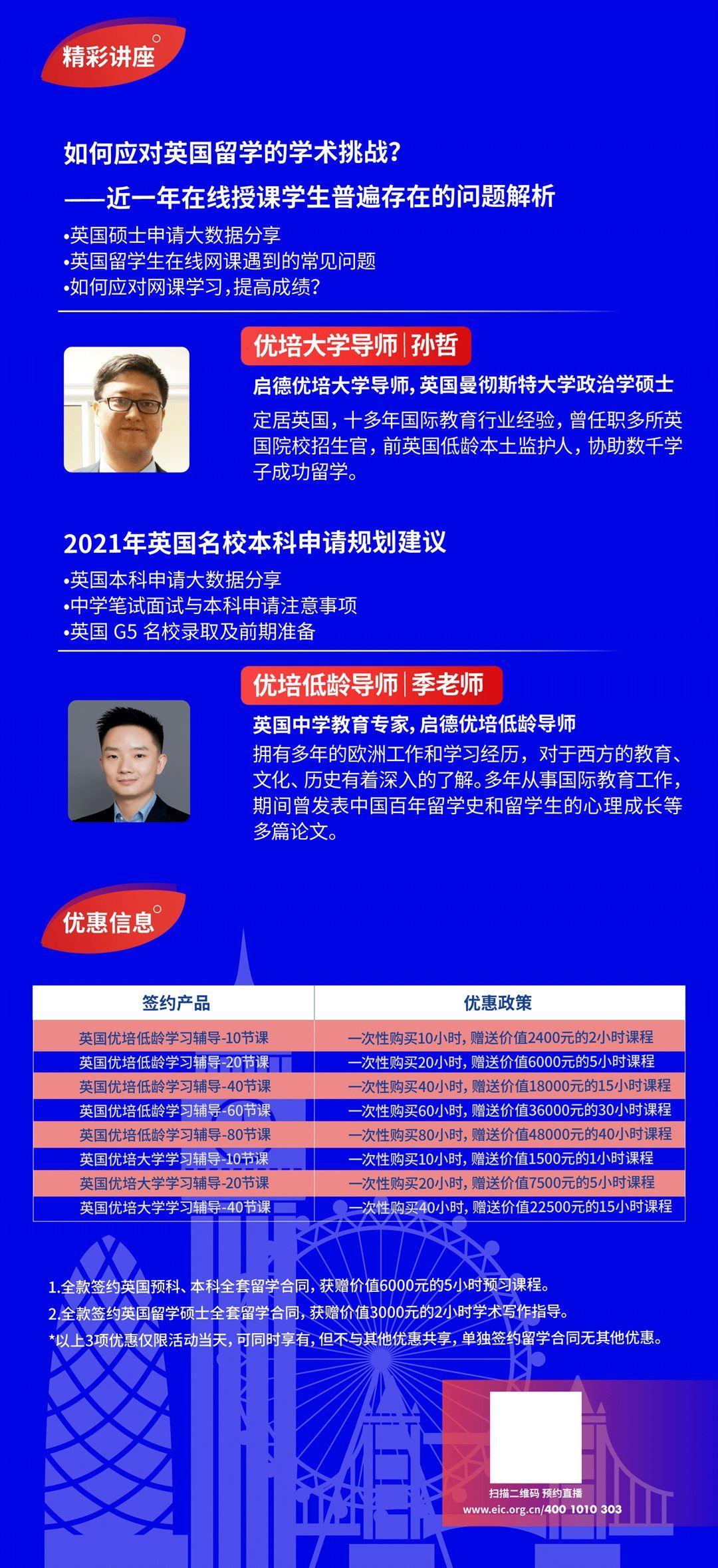 优惠及讲座信息手机推广图.png
