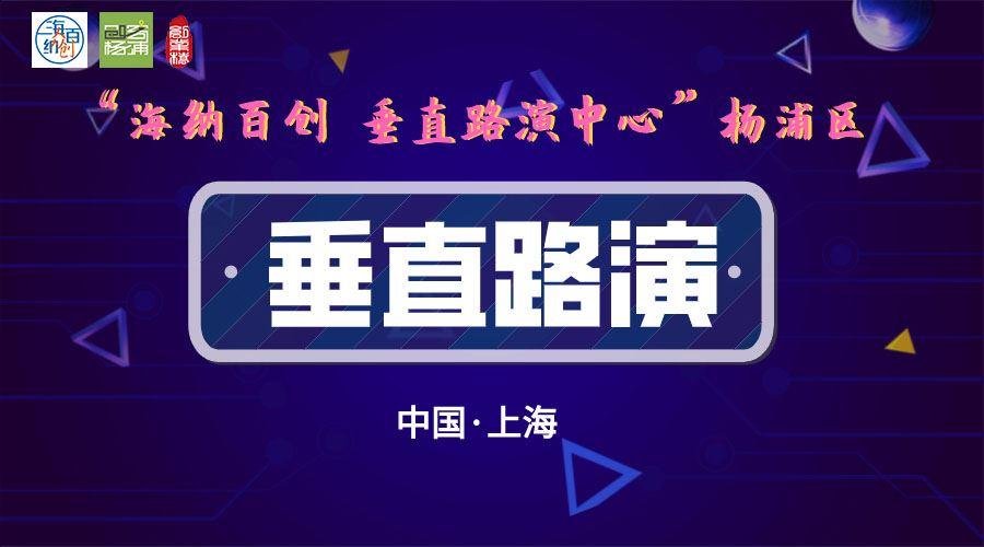 海纳百创垂直路演(加合作方logo).jpg