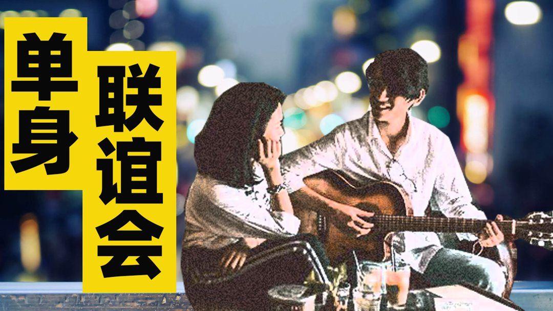 单身联谊会-吉他-黑字.png