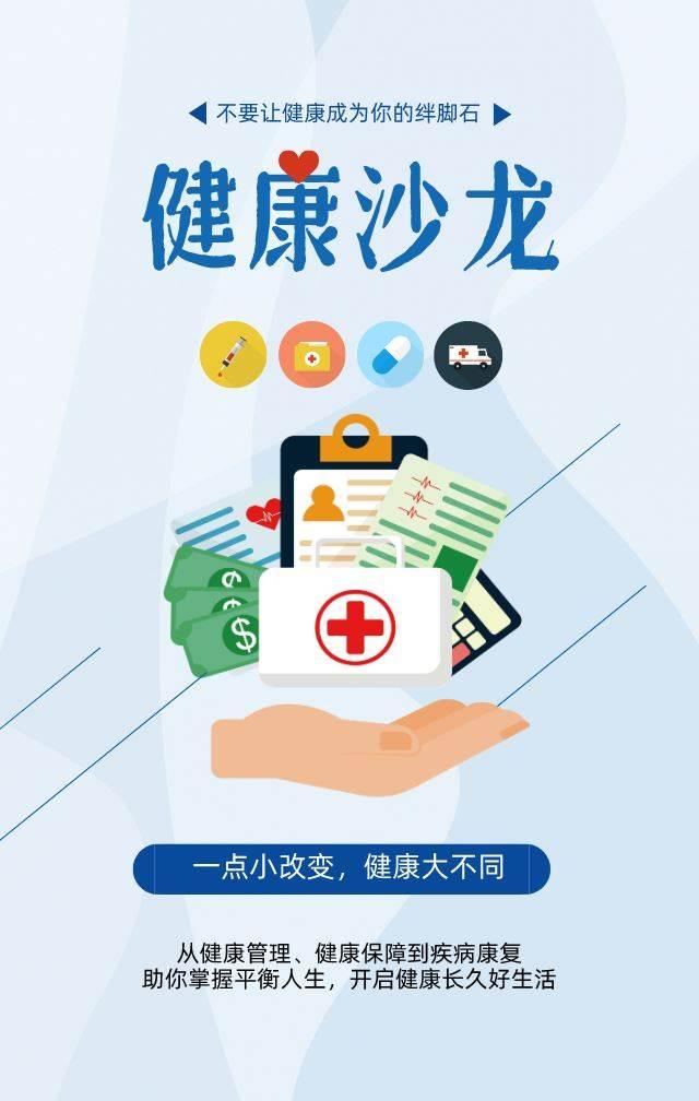 健康沙龙_手机海报_2020-05-27-0.jpeg