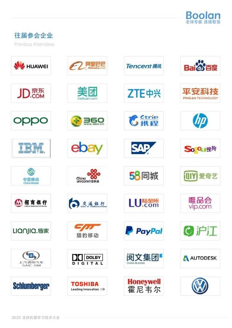 2020 全球机器学习技术大会_邀请函_06.jpg